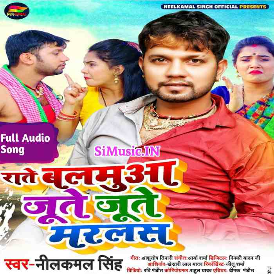 Rate Balamua Jute Jute Marlas Kehu Na Aail Bachawe Re (Neelkamal Singh)