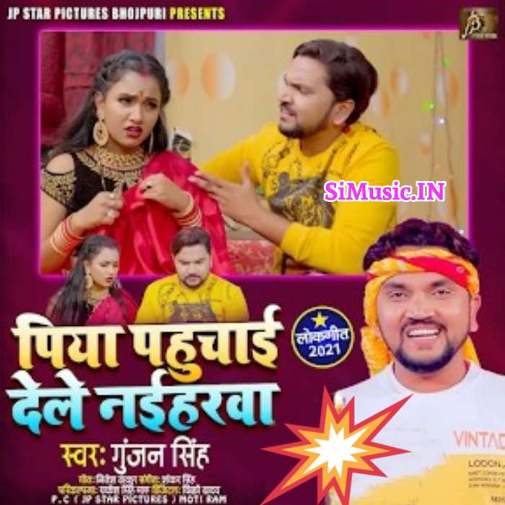 Ta Piya Pahuchai Dele Naiharwa Ago Eyarwe Karan Na (Gunjan Singh)