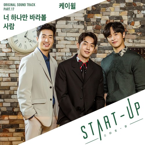 K Will - Care About You (Start-Up OST Part 17 )