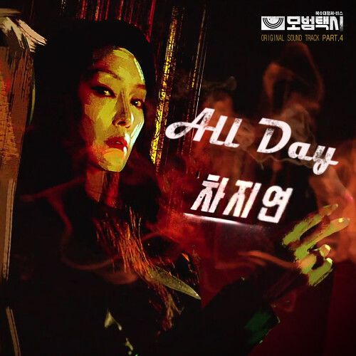 Cha Ji Yeon - All Day (Taxi Driver OST Part 4)