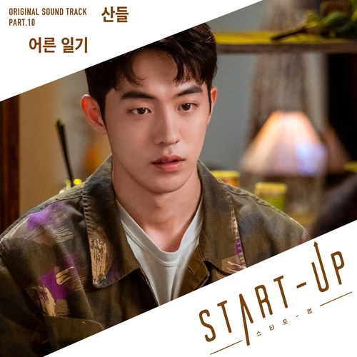Sandeul - Lonesome Diary (Start-Up OST Part 10)