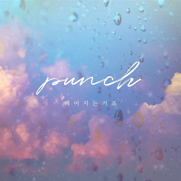 Punch - We`re Breaking Up
