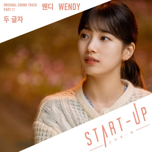 Wendy - Two Words (Start-Up OST Part 11)