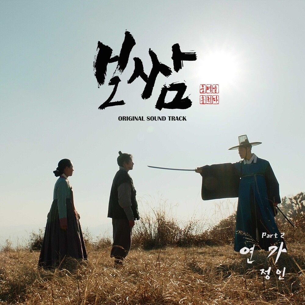 Jung In - 연가 (Love song) (Bossam Steal the Fate OST Part.2)