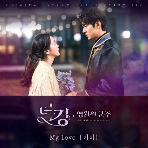 Gummy - My Love (The King Eternal Monarch OST)